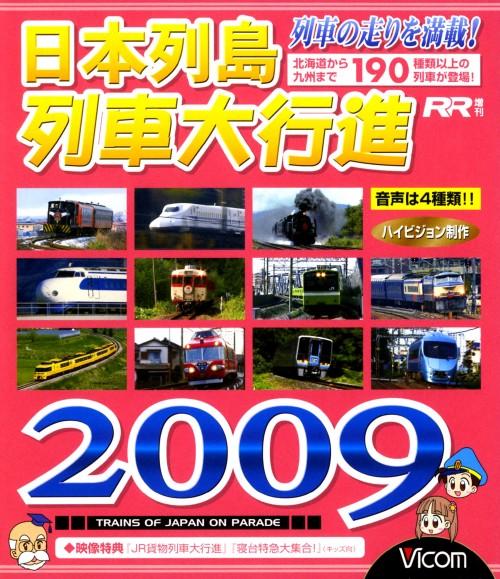 【中古】日本列島列車大行進 2009 【ブルーレイ】