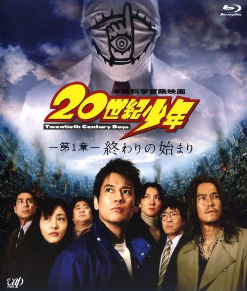 【中古】1.20世紀少年 終わりの始まり 【ブルーレイ】/唐沢寿明