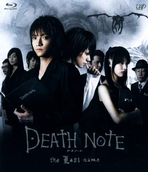 【中古】DEATH NOTE the Last name 【ブルーレイ】/藤原竜也