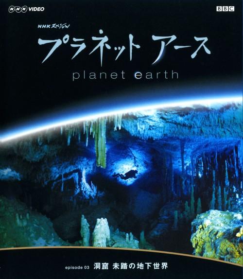 【中古】3.プラネットアース 洞窟 未踏の地下世界 【ブルーレイ】/緒形拳