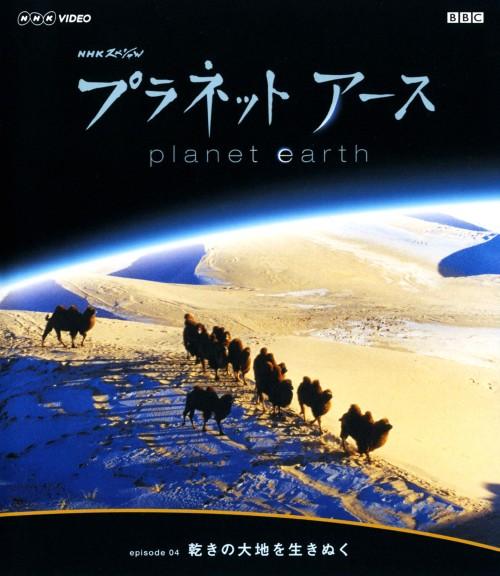 【中古】4.プラネットアース 乾きの大地を生きぬく 【ブルーレイ】/緒形拳