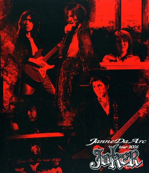 【中古】Janne Da Arc tour 2005 JOKER 【ブルーレイ】/Janne Da Arc