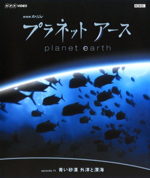 【中古】11.プラネットアース 青い砂漠 外洋と深海 (完) 【ブルーレイ】/緒形拳
