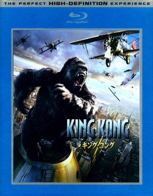 【中古】初限)キング・コング (2005) 【ブルーレイ】/ナオミ・ワッツ
