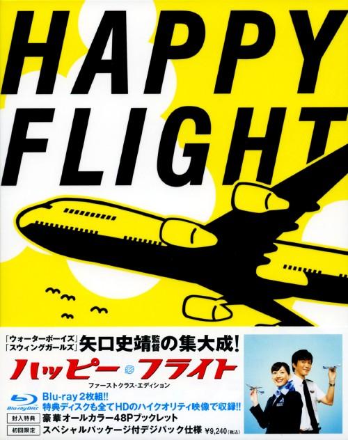 【中古】ハッピーフライト ファーストクラス・ED 【ブルーレイ】/田辺誠一