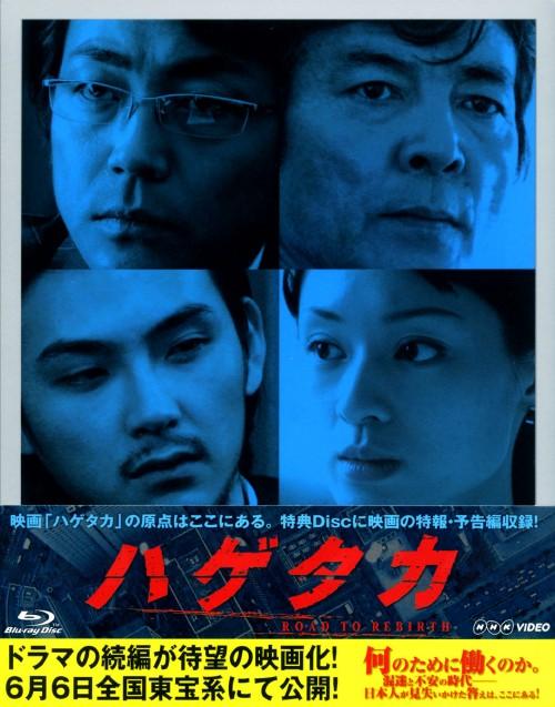 【中古】ハゲタカ (2007) ROAD TO REBIRTH 【ブルーレイ】/大森南朋