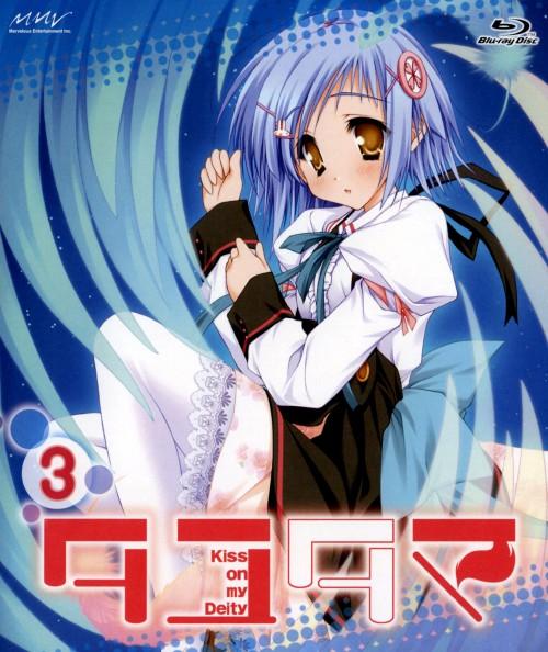 【中古】3.タユタマ -Kiss on my Deity- 【ブルーレイ】/日野聡