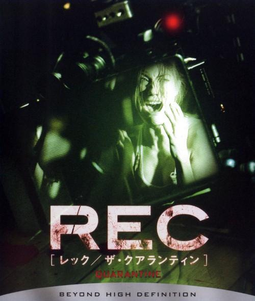 【中古】REC:レック/ザ・クアランティン 【ブルーレイ】/ジェニファー・カーペンター