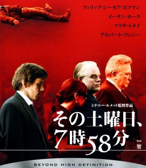 【中古】その土曜日、7時58分 【ブルーレイ】/フィリップ・シーモア・ホフマン