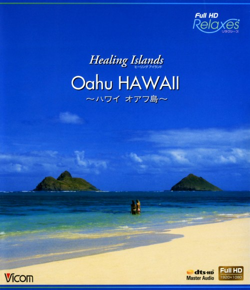 【中古】Healing Islands Oahu HAWAII ハワイ オアフ島 【ブルーレイ】