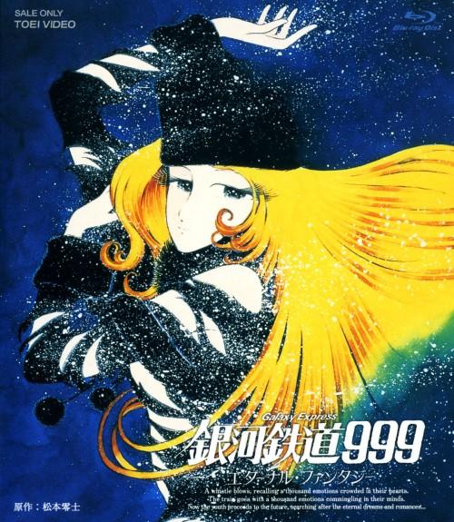 【中古】銀河鉄道999 エターナル・ファンタジー 劇場版 (完) 【ブルーレイ】/野沢雅子