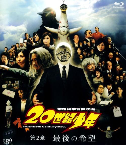 【中古】2.20世紀少年 最後の希望 【ブルーレイ】/豊川悦司