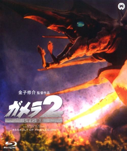 【中古】2.ガメラ レギオン襲来 【ブルーレイ】/永島敏行