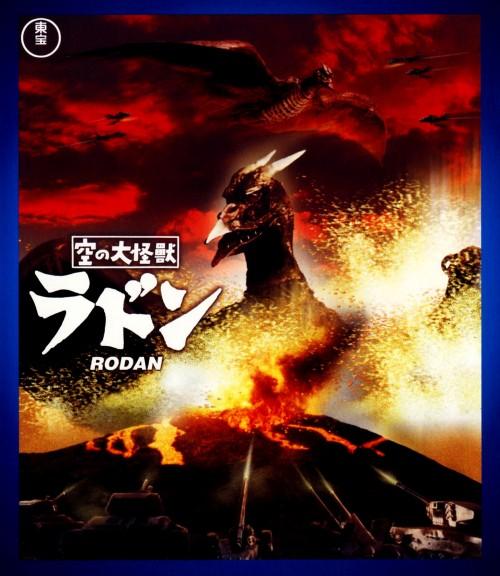 【中古】空の大怪獣 ラドン 【ブルーレイ】/佐原健二