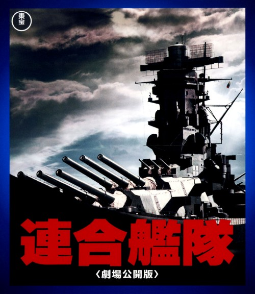 【中古】連合艦隊 劇場公開版 【ブルーレイ】/小林桂樹