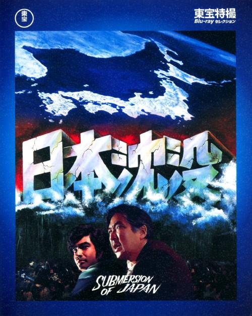 【中古】日本沈没 (1973) 【ブルーレイ】/藤岡弘