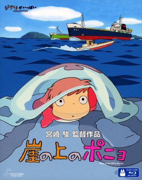 【中古】崖の上のポニョ 【ブルーレイ】/山口智子