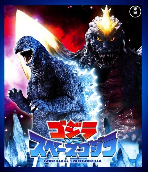 【中古】ゴジラVSスペースゴジラ (平成vsシリーズ)【ブルーレイ】/小高恵美