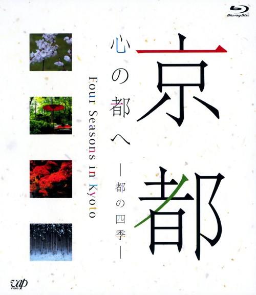 【中古】京都・心の都へ 〜都の四季〜 【ブルーレイ】