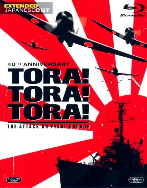 【中古】初限)トラ・トラ・トラ! 製作40周年記念完全版 【ブルーレイ】/マーチン・バルサム