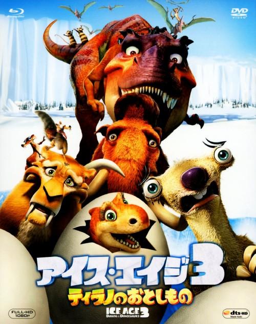 【中古】初限)3.アイス・エイジ ティラノのおと…BD&DVDセット 【ブルーレイ】/ジョン・レグイザモ