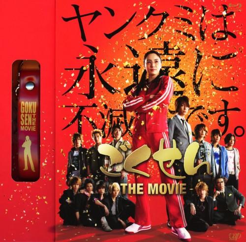 【中古】ごくせん THE MOVIE 【ブルーレイ】/仲間由紀恵
