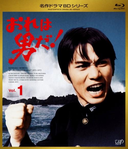 【中古】1.おれは男だ! 【ブルーレイ】/森田健作