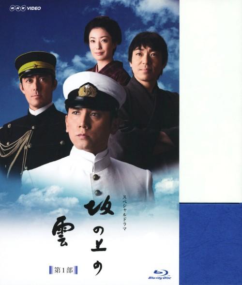 【中古】坂の上の雲 第1部 BOX 【ブルーレイ】/本木雅弘