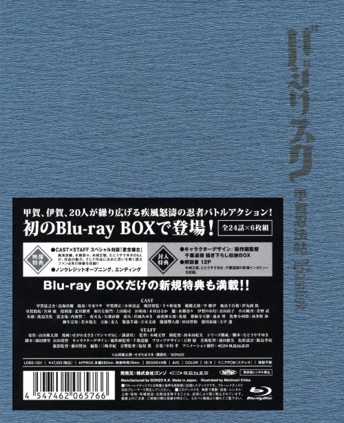 【中古】初限)バジリスク 甲賀忍法帖 BOX 【ブルーレイ】/鳥海浩輔