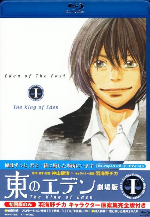 【中古】1.東のエデン 劇場版 The King…スタンダードED 【ブルーレイ】/木村良平