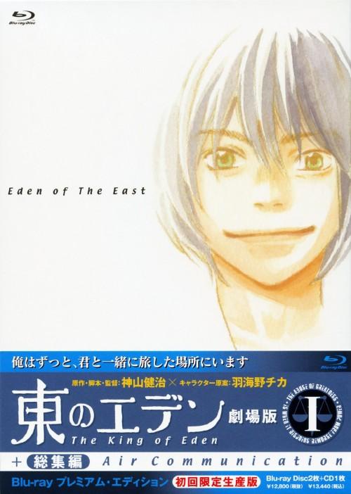 【中古】1.東のエデン 劇場版 The …プレミアムED 【ブルーレイ】/木村良平