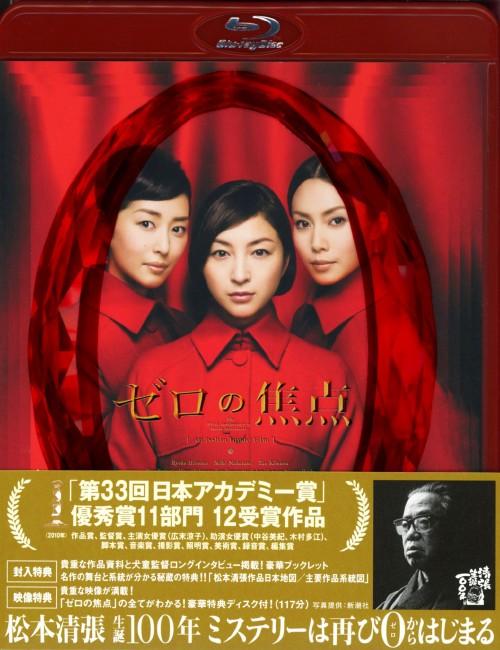 【中古】ゼロの焦点 (2009) 【ブルーレイ】/広末涼子