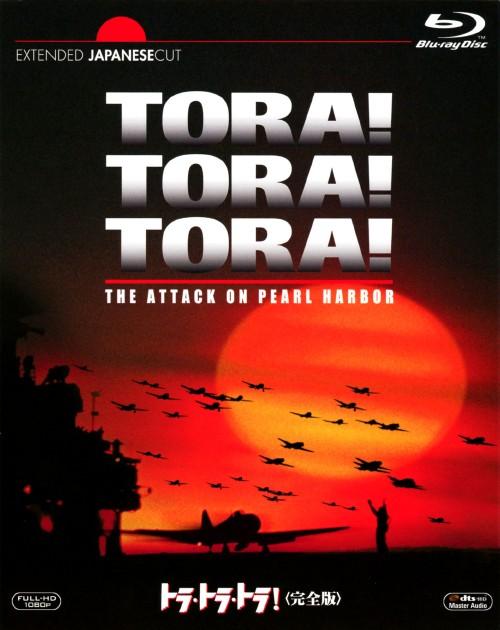 【中古】トラ・トラ・トラ! 完全版 【ブルーレイ】/マーチン・バルサム