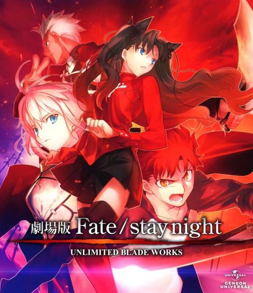 【中古】Fate/stay night UNLIMITED BLADE…劇場版 【ブルーレイ】/杉山紀彰