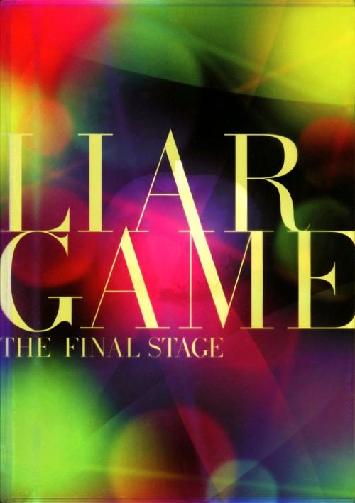 【中古】LIAR GAME The Final…プレミアム・ED (劇場版) 【ブルーレイ】/戸田恵梨香