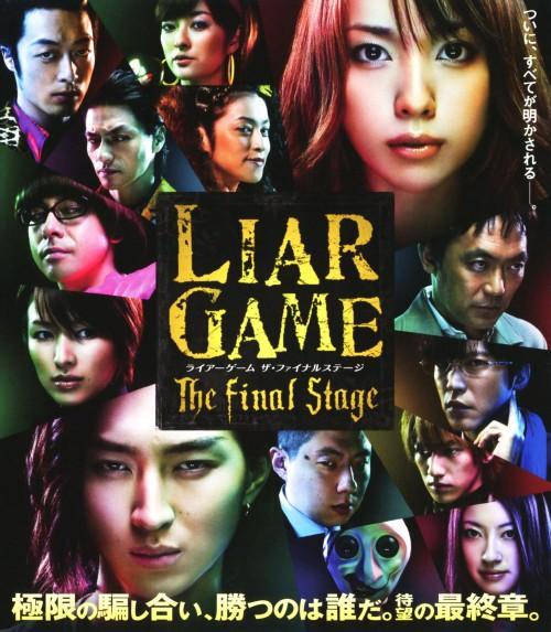 【中古】LIAR GAME The Fina…スタンダード・ED (劇場版) 【ブルーレイ】/戸田恵梨香