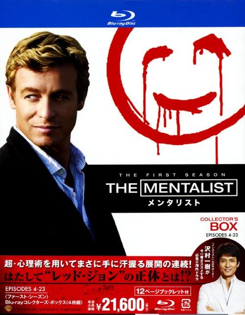 【中古】THE MENTALIST/メンタリスト 1st コレクターズ・BOX 【ブルーレイ】/サイモン・ベイカー