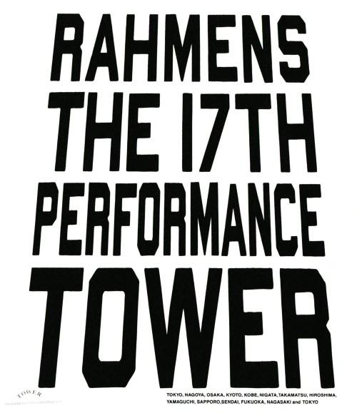 【中古】ラーメンズ第17回公演 「TOWER」 【ブルーレイ】/ラーメンズ