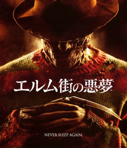 【中古】エルム街の悪夢 (2010) ブルーレイ&DVDセット 【ブルーレイ】/ジャッキー・アール・ヘイリー