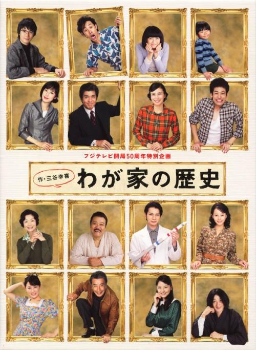 【中古】わが家の歴史 BOX 【ブルーレイ】/柴咲コウ