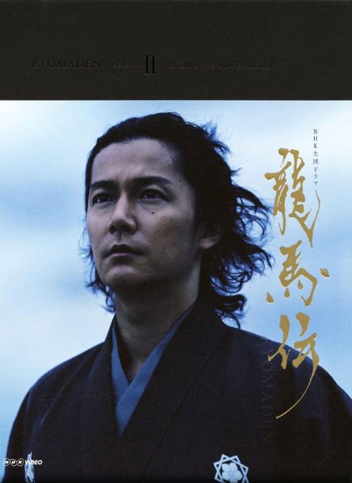 【中古】2.龍馬伝 完全版 2nd BOX 【ブルーレイ】/福山雅治