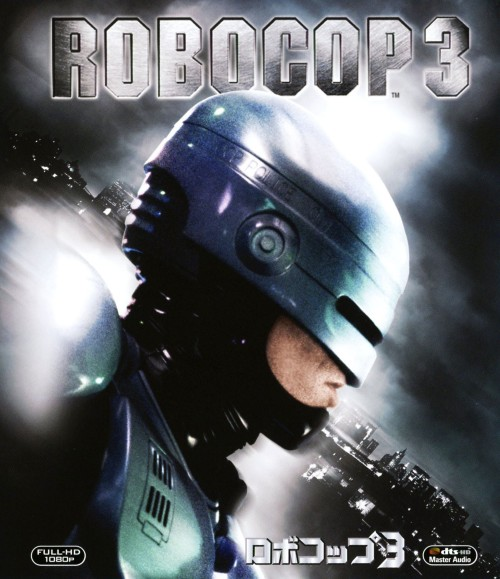 【中古】3.ロボコップ 【ブルーレイ】/ロバート・バーク