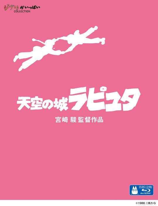 【新品】天空の城ラピュタ 【ブルーレイ】/田中真弓