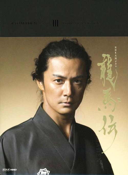 【中古】3.龍馬伝 完全版 3rd BOX 【ブルーレイ】/福山雅治