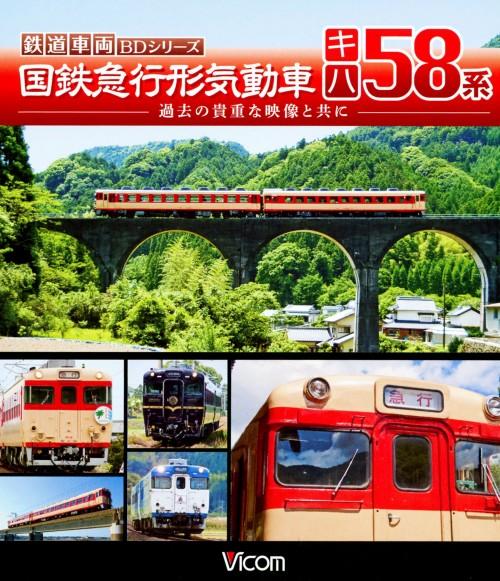 【中古】国鉄急行形気動車 キハ58系 【ブルーレイ】