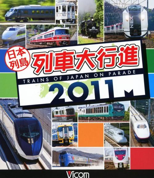 【中古】日本列島列車大行進 2011 【ブルーレイ】
