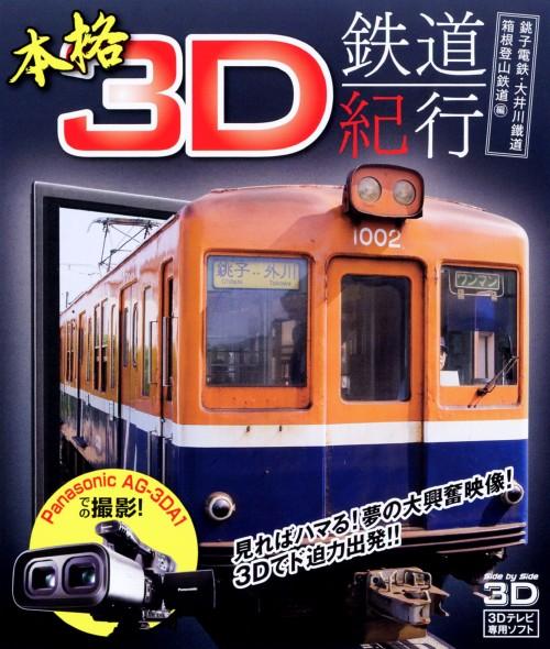 【中古】本格3D鉄道紀行-銚子…大井川…箱根登…編 【ブルーレイ】