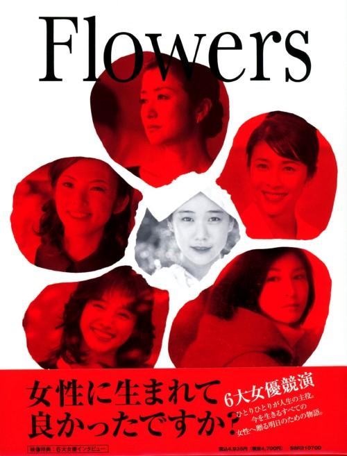 【中古】Flowers −フラワーズ− 【ブルーレイ】/蒼井優