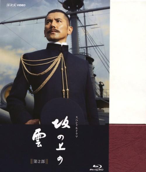 【中古】坂の上の雲 第2部 BOX 【ブルーレイ】/本木雅弘