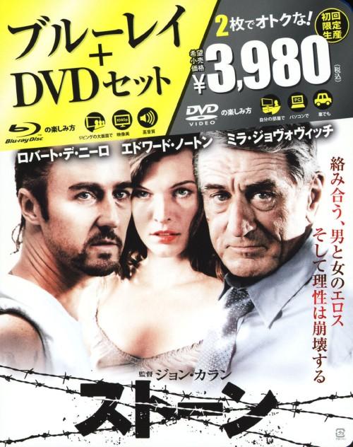 【中古】ストーン ブルーレイ&DVDセット 【ブルーレイ】/ロバート・デ・ニーロ